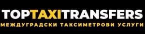 топ-такси-трансфери-toptaxitransfers-logo-такси-трансфер-пловдив-летище-софия-такси-трансфер-пловдив-такси трансфери от и до Пловдив-летищни трансфери